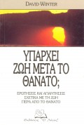 David_Winter-Iparhei_Zoi_Meta_To_Thanato