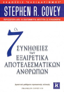 Stephen_R_Covey-Oi_7_Sinithies_Ton_Eksairetika_Apotelesmatikon_Anthropon