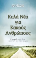 kala_nea_gia_kakous_anthropous