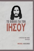 The_Jesus_Book