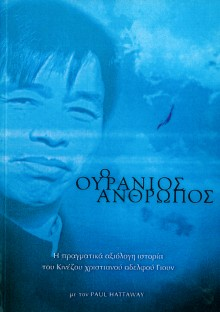 ouranios-anthropos