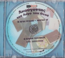 cd_akougontas_to_logo_tou_theou