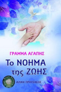 to_noima_tis_zois