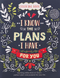 coloring_book_i_know_the_plans
